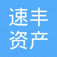 深圳市速丰资产管理有限公司