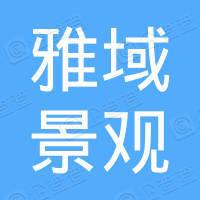 深圳市雅域景观设计有限公司