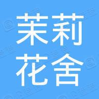 北京茉莉花舍商贸有限公司