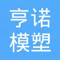 上海亨诺模塑科技股份有限公司
