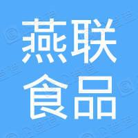 广州市燕联食品有限公司