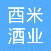 上海酉米酒业有限公司