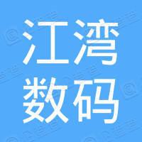 深圳市江湾数码科技有限公司