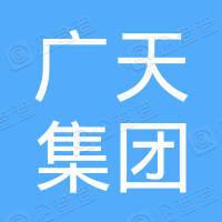 广天集团有限公司