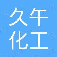 上海久午化工有限公司