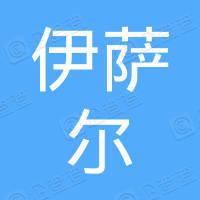 伊萨尔(上海)医院有限公司