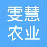 曲阜雯慧实业集团有限公司