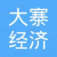 山西大寨经济发展集团有限责任公司