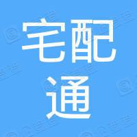 北京宅配通物流服务有限公司