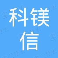 科镁信(上海)生物医药科技有限公司