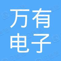 深圳市万有电子有限公司