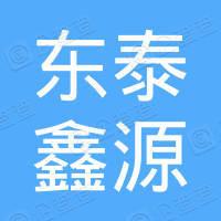 山西东泰鑫源煤业有限公司