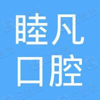 上海睦凡口腔门诊部有限公司