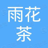 南京雨花茶有限责任公司