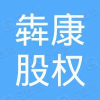 上海犇康股权投资基金管理有限公司