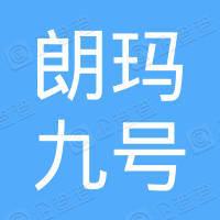 朗玛九号(深圳)创业投资中心(有限合伙)