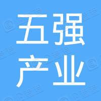 湖南五强产业集团股份有限公司