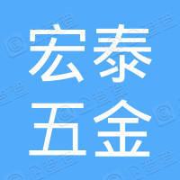 深圳市宏泰五金科技有限公司