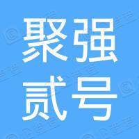 平阳聚强贰号股权投资基金合伙企业(有限合伙)