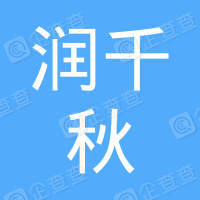 北京润千秋教育科技有限公司