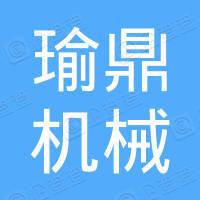福建瑜鼎机械有限公司