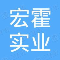 深圳市宏霍实业有限公司