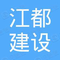重庆江都建设(集团)有限公司