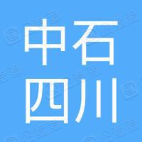中石化四川销售有限公司