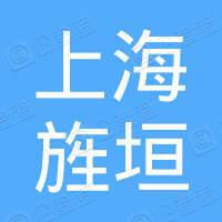 上海旌垣股权投资基金管理有限公司