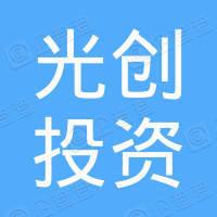 深圳市光创投资有限公司