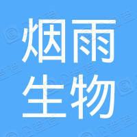 广州烟雨生物科技有限公司