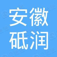 安徽砥润自动化科技有限公司
