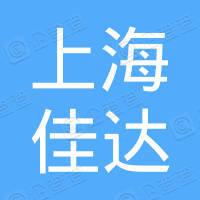 上海佳达塑胶工业有限公司