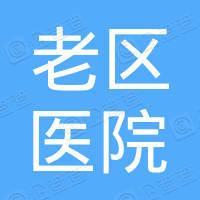 靖边县协和医院