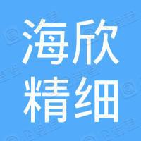 上海海欣精细化工厂