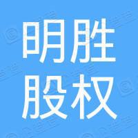 杭州明胜股权投资合伙企业(有限合伙)