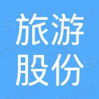 陕西旅游股份有限公司
