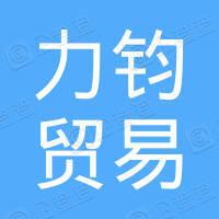 上海力钧贸易有限公司