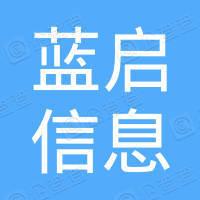 潍坊蓝启信息科技有限公司