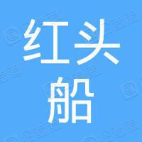 深圳市红头船建设集团有限公司