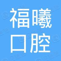 上海福曦口腔门诊部有限公司