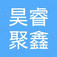 珠海昊睿聚鑫投资管理中心(有限合伙)