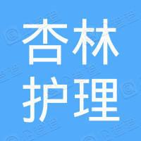 广州杏林护理院有限公司