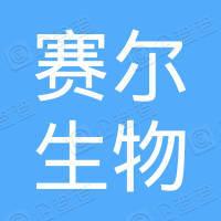 赛尔生物科技(石家庄)有限公司