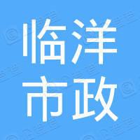 上海临洋市政工程有限公司