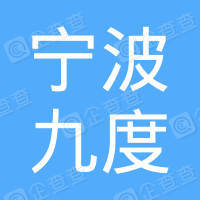 宁波九度影视传媒有限公司