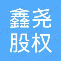 上海鑫尧股权投资基金有限公司