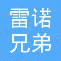 四川雷诺兄弟实业有限公司