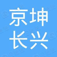 北京京坤长兴有限责任公司