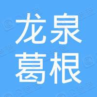 东至县龙泉葛根种植专业合作社